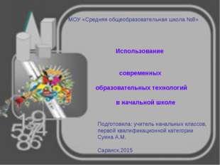 МОУ «Средняя общеобразовательная школа №8» Использование современных образова