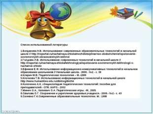 Список использованной литературы 1.Богданова Н.В. Использование современных