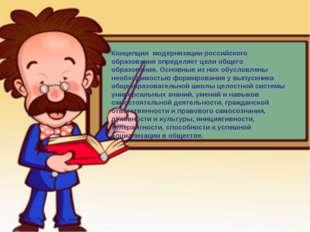 Концепция модернизации российского образования определяет цели общего образо