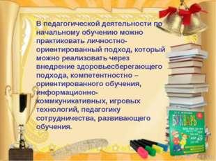 В педагогической деятельности по начальному обучению можно практиковать лично