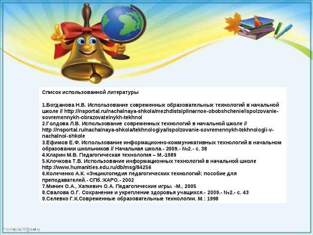 Список использованной литературы 1.Богданова Н.В. Использование современных...