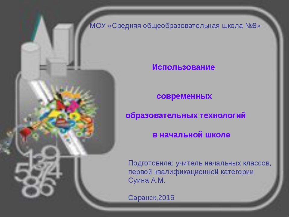 МОУ «Средняя общеобразовательная школа №8» Использование современных образова...