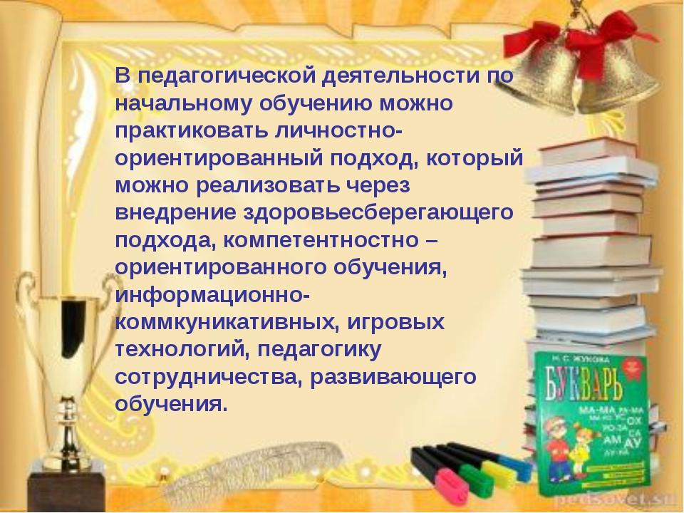 В педагогической деятельности по начальному обучению можно практиковать лично...