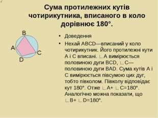 Сума протилежних кутів чотирикутника, вписаного в коло дорівнює 180°. Доведен