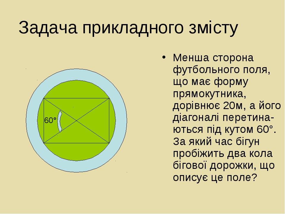 Задача прикладного змісту Менша сторона футбольного поля, що має форму прямок...