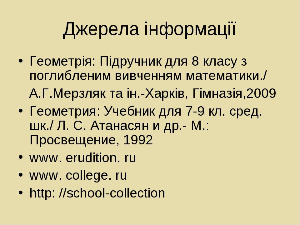 Джерела інформації Геометрія: Підручник для 8 класу з поглибленим вивченням м...