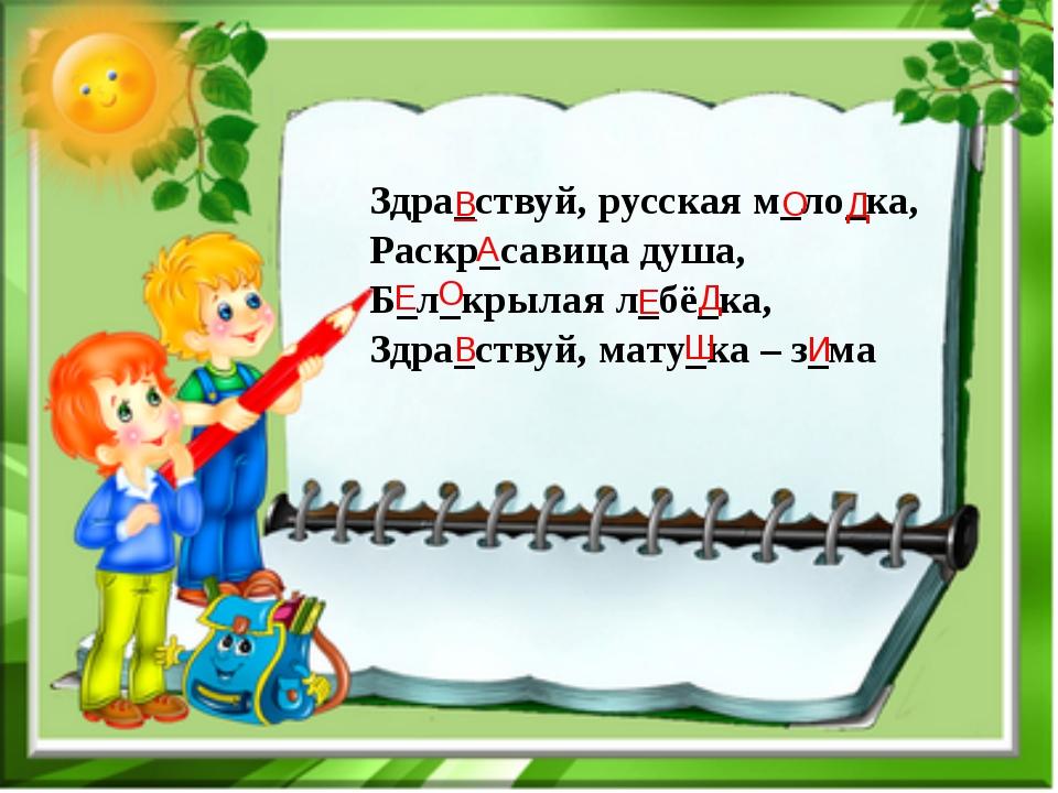 Здра_ствуй, русская м_ло_ка, Раскр_савица душа, Б_л_крылая л_бё_ка, Здра_ств...