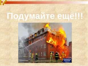 Запомните!  За 15 минут выгорает полностью 3-комнатная квартира Смертельная