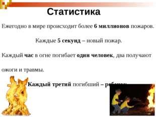 Ежегодно в мире происходит более 6 миллионов пожаров. Каждые 5 секунд – новый
