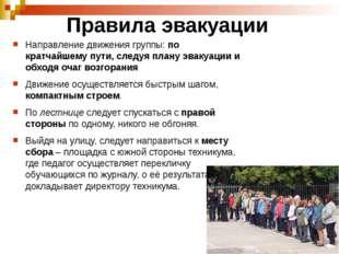 Заранее разработанный план (схема), в котором указаны пути эвакуации, эвакуац