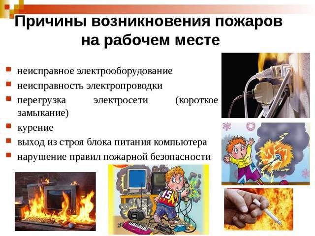 неисправное электрооборудование неисправность электропроводки перегрузка элек...