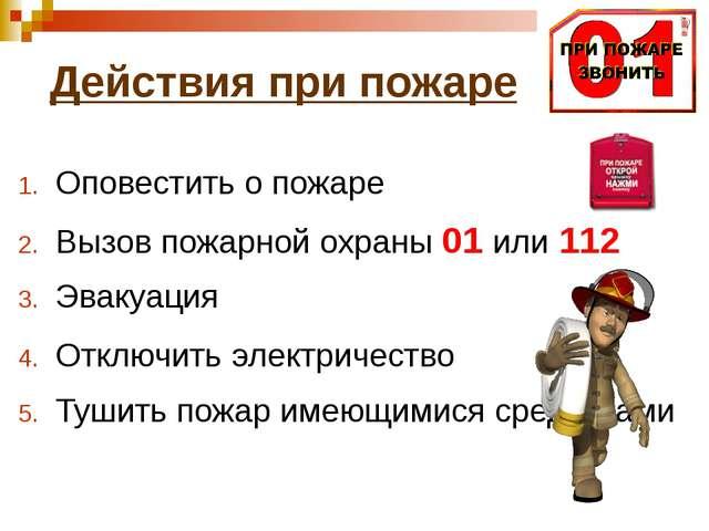 Оповестить о пожаре Вызов пожарной охраны 01 или 112 Эвакуация Отключить элек...