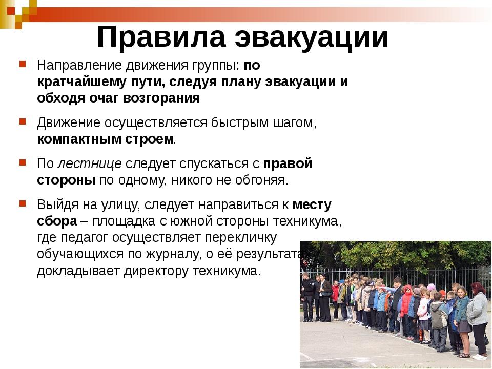 Заранее разработанный план (схема), в котором указаны пути эвакуации, эвакуац...