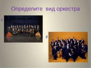 Определите вид оркестра 1 2