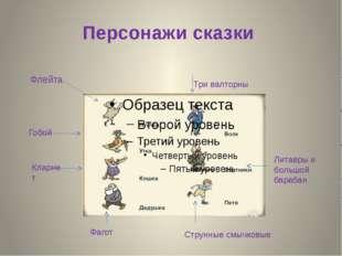 Персонажи сказки Флейта Три валторны Гобой Кларнет Фагот Струнные смычковые Л