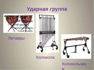 Ударная группа Литавры Колокола Колокольчики