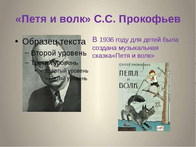 «Петя и волк» С.С. Прокофьев В 1936 году для детей была создана музыкальная с...