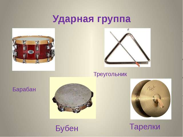 Ударная группа Треугольник Барабан Бубен Тарелки