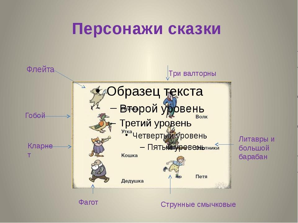 Персонажи сказки Флейта Три валторны Гобой Кларнет Фагот Струнные смычковые Л...
