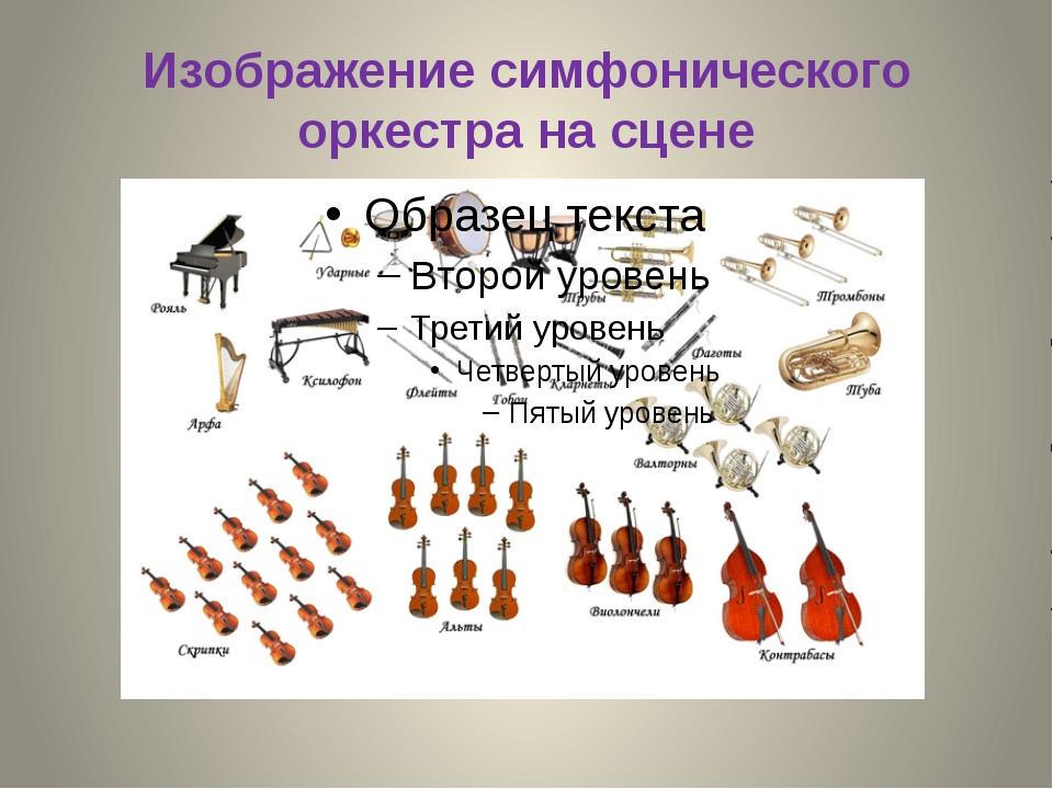 Изображение симфонического оркестра на сцене