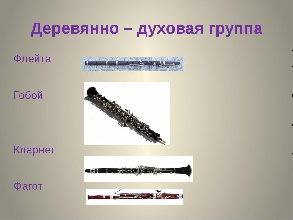 Деревянно – духовая группа Флейта Гобой Кларнет Фагот