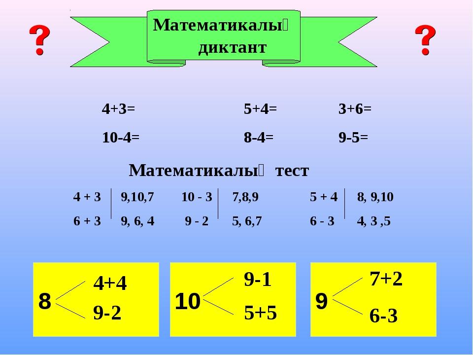 Математикалық диктант 4+3=5+4=3+6= 10-4=8-4=9-5= Математикалық те...