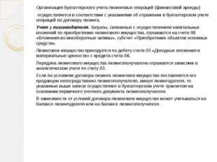 Организация бухгалтерского учета лизинговых операций (финансовой аренды) осу