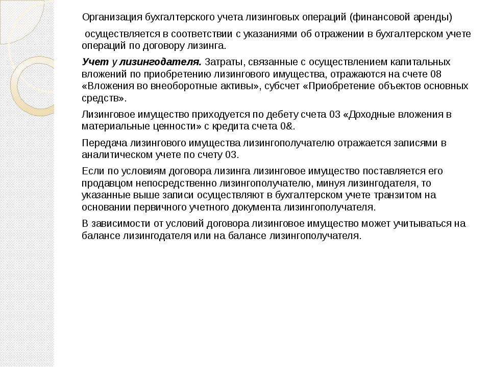 Организация бухгалтерского учета лизинговых операций (финансовой аренды) осу...