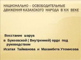 Восстание шаруа в Букеевской ( Внутренней) орде под руководством Исатая Тайм