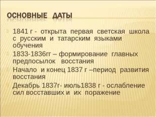 1841 г - открыта первая светская школа с русским и татарским языками обучения
