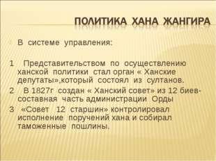 В системе управления: 1 Представительством по осуществлению ханской политики