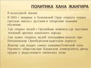 В культурной жизни: В 1841 г впервые в Букеевской Орде открыта первая светска