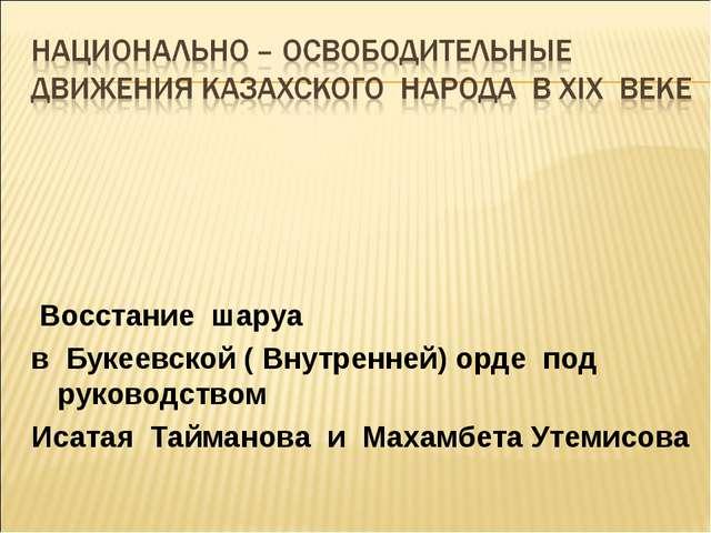 Олимпиадная работа по предмету история казахстана 8класс