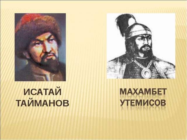 ИСАТАЙ ТАЙМАНОВ