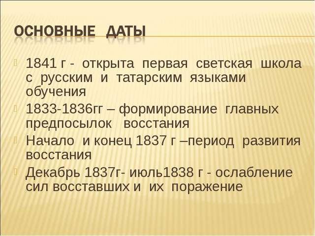 1841 г - открыта первая светская школа с русским и татарским языками обучения...