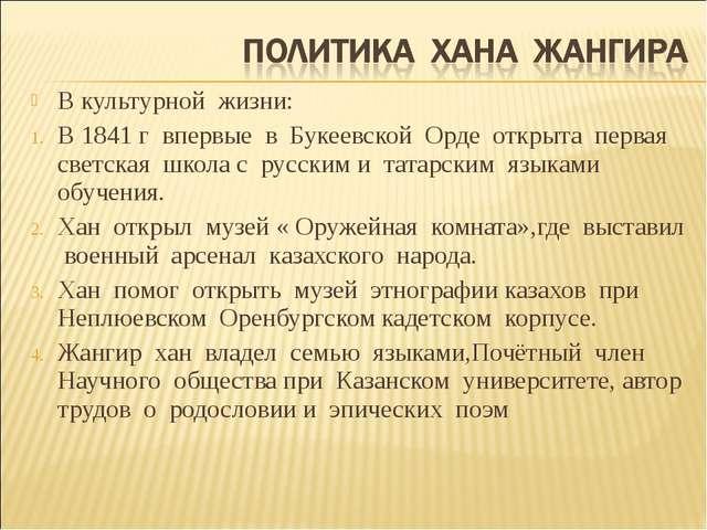 В культурной жизни: В 1841 г впервые в Букеевской Орде открыта первая светска...
