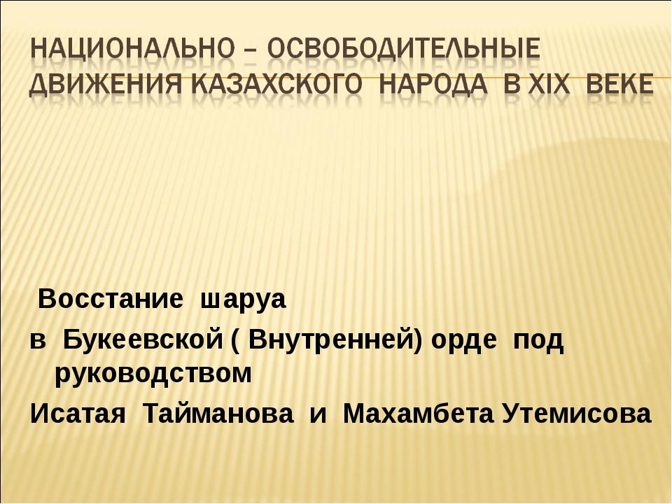 Восстание шаруа в Букеевской ( Внутренней) орде под руководством Исатая Тайм...