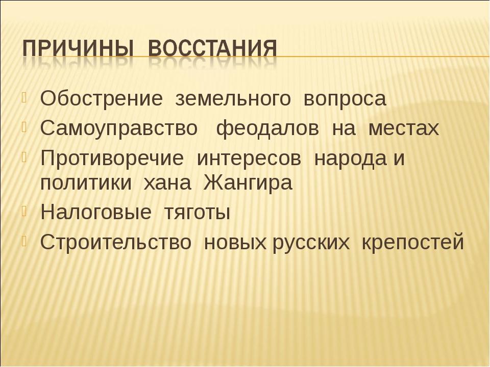 Обострение земельного вопроса Самоуправство феодалов на местах Противоречие и...