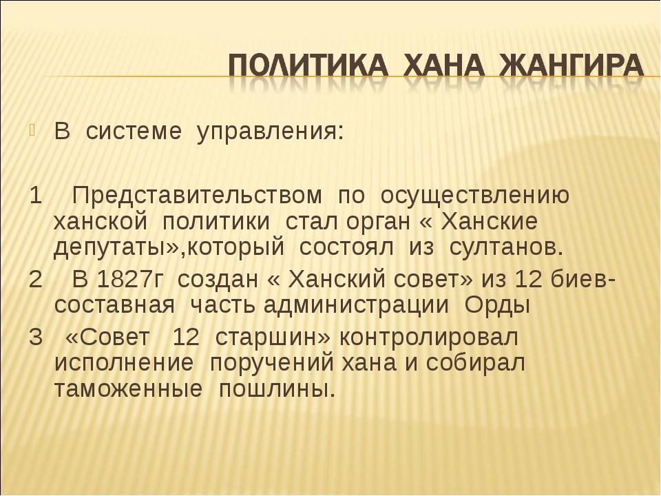 В системе управления: 1 Представительством по осуществлению ханской политики...