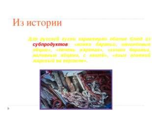Из истории Для русской кухни характерно обилие блюд из субпродуктов: «ножки б