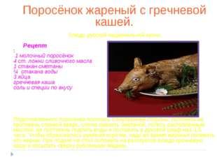 Поросёнок жареный с гречневой кашей. блюдо русской национальной кухни. Рецеп