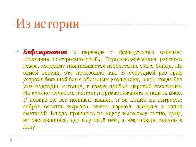 Из истории Бефстроганов в переводе с французского означает «говядина по-строг...