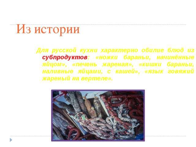 Из истории Для русской кухни характерно обилие блюд из субпродуктов: «ножки б...