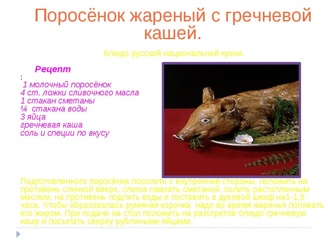 Поросёнок жареный с гречневой кашей. блюдо русской национальной кухни. Рецеп...
