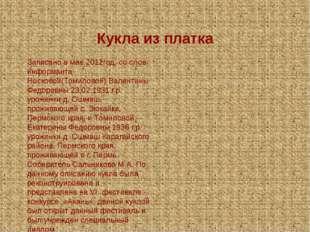 Кукла из платка Записано в мае 2012год, со слов информанта Носковой(Томилово