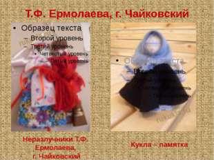 Т.Ф. Ермолаева, г. Чайковский Неразлучники Т.Ф. Ермолаева, г. Чайковский Кукл