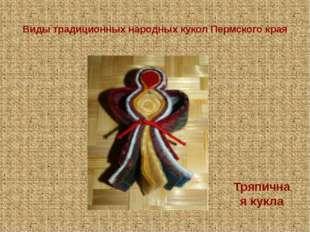 Виды традиционных народных кукол Пермского края Тряпичная кукла