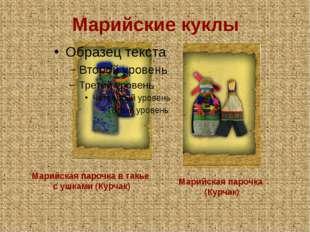 Марийские куклы Марийская парочка в такье с ушками (Курчак) Марийская парочка