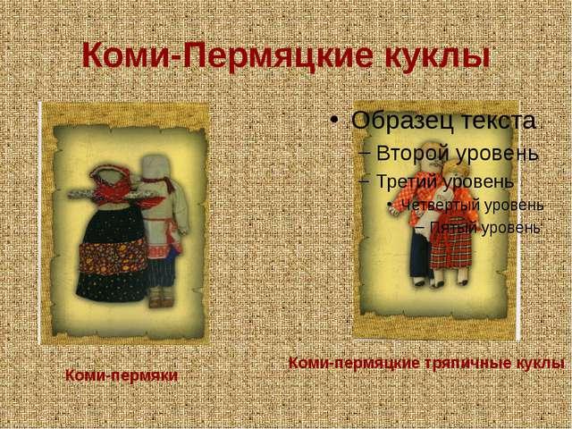 Коми-Пермяцкие куклы Коми-пермяцкие тряпичные куклы Коми-пермяки