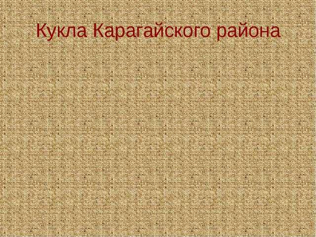 Кукла Карагайского района